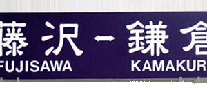 先着10名 江ノ電行先板 神奈川県藤沢市ふるさと納税