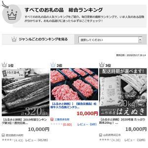 3.6kg! 松坂牛入りミンチ ふるさと納税緊急支援品
