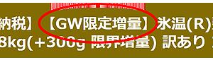 大阪府泉佐野市 返礼品をGW限定増量中