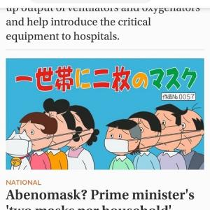 アベノマスク。