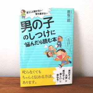 男の子のしつけに困ったら…はじめに読みたい1冊はこれだ!