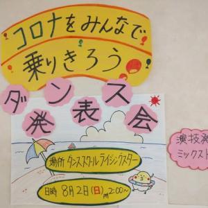 社交ダンス8月の催し(福岡市社交ダンススタジオ・ダンススクールライジングスタースタッフより)