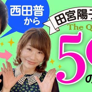 衝撃回答に悶絶!田宮陽子さんに「50の質問」。