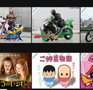 10連休にもオススメ!Amazonプライム・ビデオでおうち映画・アニメ三昧♪キッズ映画も揃ってます