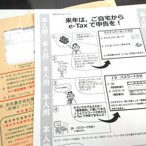 確定申告!IDとパスワード発行に2月の税務署に行ったら混んでなかった