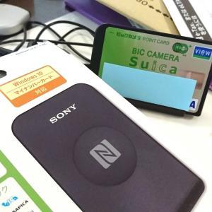 SuicaインターネットチャージでPaSoRi(パソリ)が反応しない!カードを読み込まず登録できない時の対処方法。