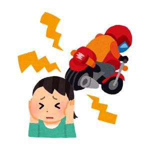 爆音バイクが嫌いすぎて自我が崩壊しそうです