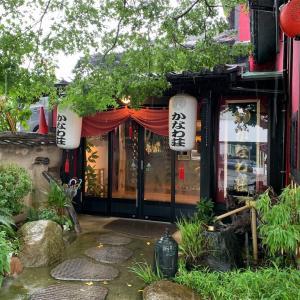 【別府温泉】鉄輪温泉 かなわ荘~ハイカラ空間が素敵過ぎる!真っ赤な外観の宿泊施設