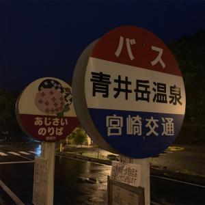 【都城市】青井岳温泉 青井岳荘~ヌルっとした温泉は多くの方の憩いの湯