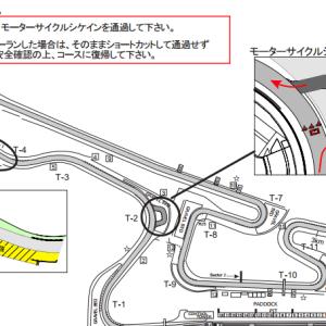 2/15 アニキからげげげな情報が舞い込んできた!(岡山国際サーキットに2輪専用シケイン登場)