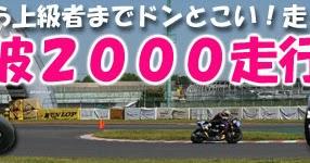 6/21 スポーツスター  サーキット With Me走行会 in  筑波サーキット