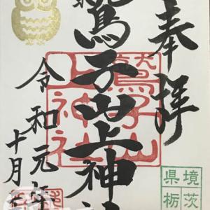 武将な寺社城ご朱印 | 鷲子山上神社のご朱印!幸運を呼ぶ宝くじの聖地でもらえるご朱印 | 地図付