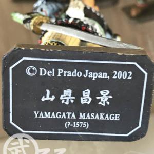 デルプラド 戦国覇王 武将フィギュア NO.38 山県昌景