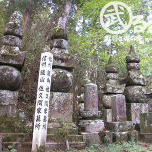 高野山武将の墓   (飯山)佐久間家 - 統治がわずか3代のみであった佐久間家!