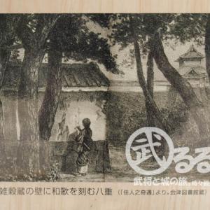 武将の銅像 | 新島(山本)八重の銅像 - 幕末のジャンヌ・ダルク、八重の桜の主人公 | 地図付
