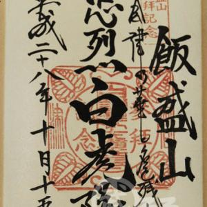 武将な寺社城ご朱印 | 白虎隊自刃の地、飯盛山でもらえるご朱印その1 | 地図付き