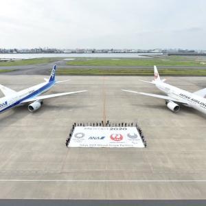 『心をひとつに!! 行こう2020』ANA・JAL 特別塗装機・・・幻の塗装機となるか心配してけど1年延期! 名称は「TOKYO2020 」