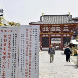 大阪・四天王寺、自粛協力で閉鎖 6世紀の創建以来初 ‼️