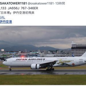 """""""日本博""""って ご存知でしたか❓JAL 塗装機 協賛しています‼️羽田⇄伊丹 JA656J Boeing 767-300"""