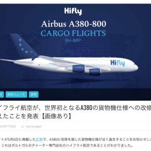 A380 貨物機転用改修 エアラインが判明した‼️ ハイ・フライ・マルタ 9H-MIP 旧シンガポール航空9V-SKC ❗️
