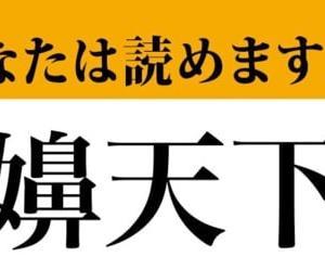 【難読漢字】「嬶天下」って読めますか?あなたの家庭もそうかもしれません… 実は漢字でこう書くんです マネー現代編集部