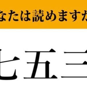 【難読漢字】「七五三」って読めますか? 「しちごさん」ではありません 意外と難しいかも マネー現代編集部