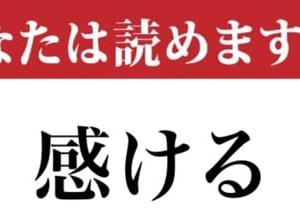 【難読漢字】「感ける」って読めますか? 「かんける」ではありません 現代ビジネス編集部