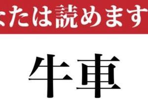【難読漢字】「牛車」って読めますか? 意外と間違う人も多い… 現代ビジネス編集部