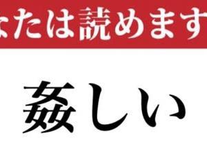 【難読漢字】「姦しい」の読み方、もちろんわかりますよね?   現代ビジネス編集部
