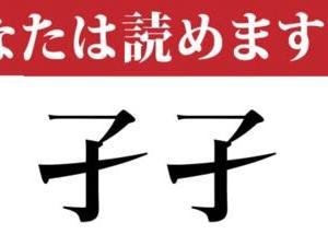 【難読漢字】「孑孑」って読めますか?「ここ」ではありません   現代ビジネス編集部