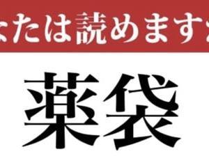 【難読漢字】「薬袋」って読めますか?難読名字です 現代ビジネス編集部