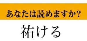 【難読漢字】「祐ける」って読めますか? まさか、こんな読み方だったとは…  よく使う言葉と同じ読み方です! マネー現代 クイズ部