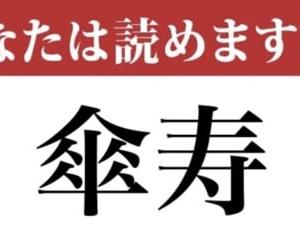 【難読漢字】「傘寿」って読めますか?常識漢字です 現代ビジネス編集部