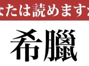 【難読漢字】「希臘」って読めますか?地中海の国の名前です   現代ビジネス編集部