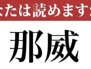 【難読漢字】「那威」って読めますか? 北欧の国の名前です  那覇の「那」だけれども… 現代ビジネス編集部