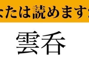 【難読漢字】「雲呑」って読めますか?あの「中華料理」です!  一度は食べたことがあるはずです。 マネー現代 クイズ部