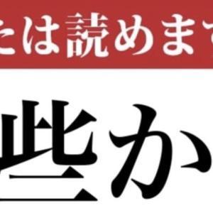 【難読漢字】「些か」って読めますか?「やぶさか」ではありません 現代ビジネス編集部