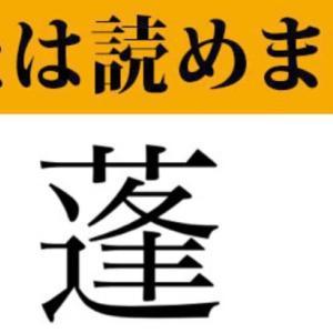 【難読漢字】「蓬」って読めますか? 和菓子に使われるあの植物… 草餅や草団子の原料といえば… マネー現代 クイズ部