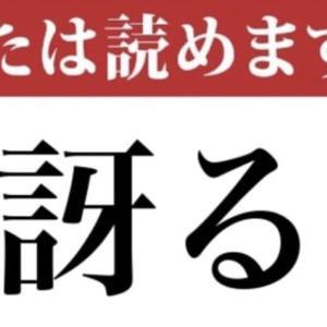 【難読漢字】「訝る」って読めますか?不審に思うことです 現代ビジネス編集部