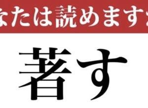 【難読漢字】「著す」って読めますか?「ちょす」ではありません 現代ビジネス編集部