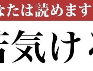 【難読漢字】「若気ける」って読めますか?「わかげ」ではありません 現代ビジネス編集部