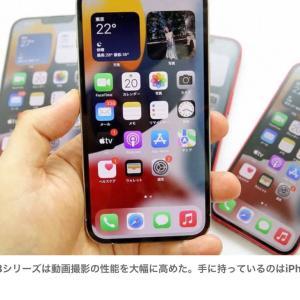 知ってトクするモバイルライフ すごい動画が撮れる「iPhone 13」実際に使ってみた 石野純也・ケータイジャーナリスト