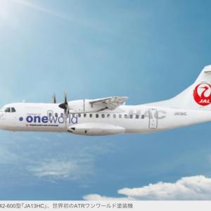 JALとANAに納入される注目の大小2機に動き 2021/09/22 20:25 FlyTeamニュース