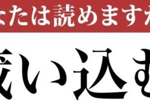【難読漢字】「蔵い込む」って読めますか?読めたらすごい! 現代ビジネス編集部