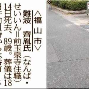 本日は、菩提寺の前住職のご逝去で、お寺参りのGONsanでした(1)