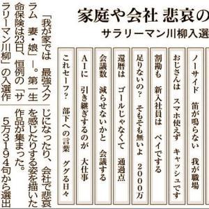 朝刊から話題を拾ってみました(^.-)☆(1)