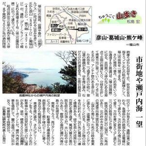 朝刊から話題を拾ってみました(^.-)☆(3)