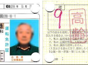 本日は、免許の更新で広島県東部運転免許センター行きとなりました(^.-)☆(2)