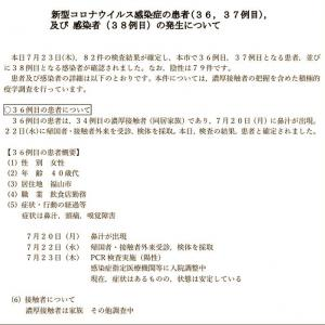 福山市で本日も、3名の方の新型コロナウイルス感染者が確認されましたようですネ…