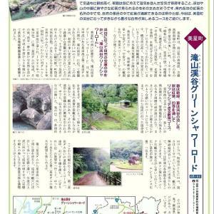 9/6(日)は「滝山渓谷グリーンシャワーロード」を散策でした(^.-)☆(4)
